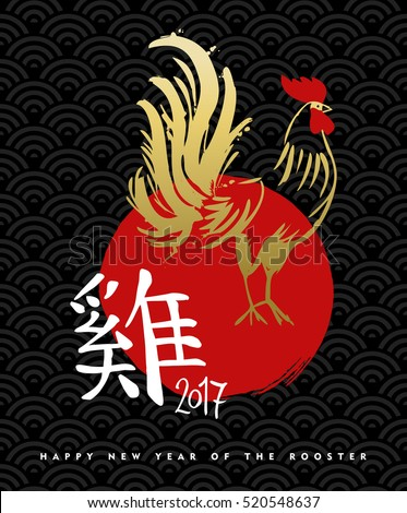 Happy Chinese New Year 2017, painted art in gold color with traditional calligraphy that means Rooster. EPS10 vector.