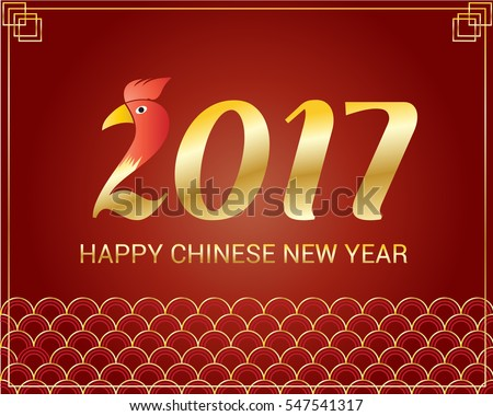 Happy Chinese New Year 2017 Year of Chicken Vector Design.Symbol of