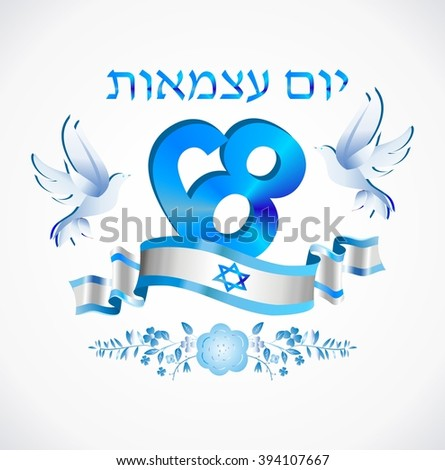 Happy independence day of Israel. Text in Hebrew - Israel 68 years Happy Independence!