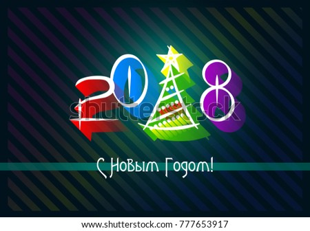 Merry christmas greeting card keep calm stock vector 776632642 happy new year 2018 greeting card abstract vector illustration gradient background russian language m4hsunfo Image collections