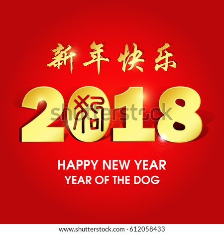 Happy New Years In Chinese Robertottni