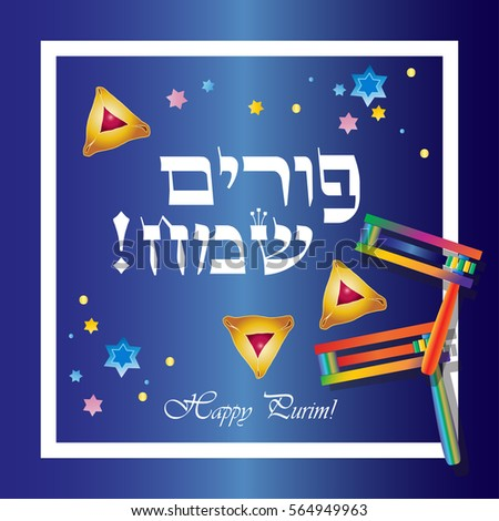 happy purim greeting card translation hebrew stock vector, Greeting card