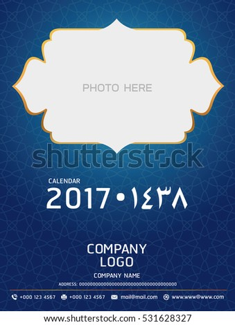 Hijri Islamic Calendar Cover 2017. Simple minimal elegant desk calendar template in white background
