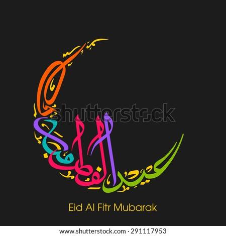 Essay on celebration of eid ul fitr