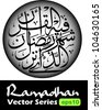 Islamic arabic calligraphy vector (translation: