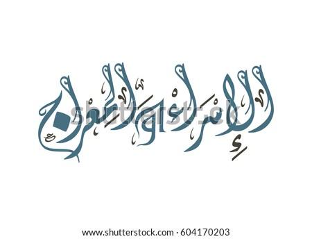 Bismillah Stock Vector 240778897 Shutterstock