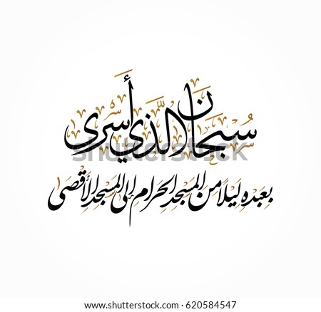 Arabic Calligraphy Type Welcome Ahlan Wa Stock Vector