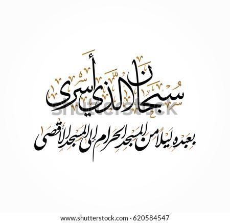 Arabic Calligraphy Type Welcome Ahlan Wa Stock Vector