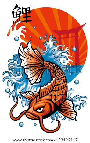Japan koi fish with kanji word stock vector for Japanese word for fish