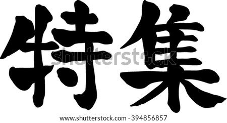 Chinese Zen Silver Art Soothing Forest Stock Illustration