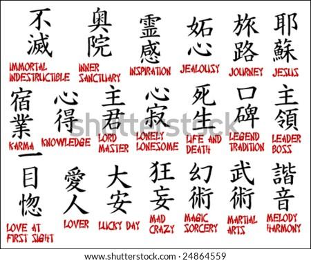Asian handwriting and symbols