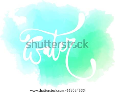 Faith Modern Cursive Word Faith Handwritten Stock