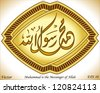 Muhammad is the Messenger of Allah - stock vector