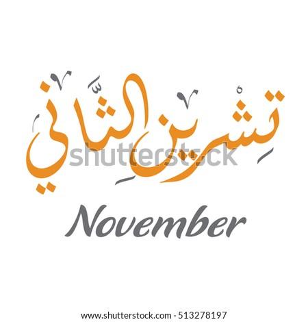 Vector Illustration Masha Allah Allah Wills Stock Vector