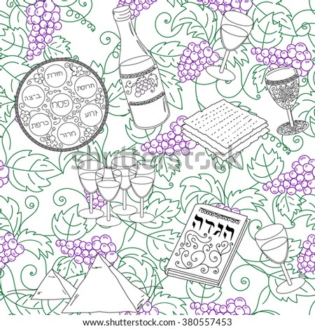 Passover Seamless Pattern Background Jewish Holiday Symbols Vector Illustration