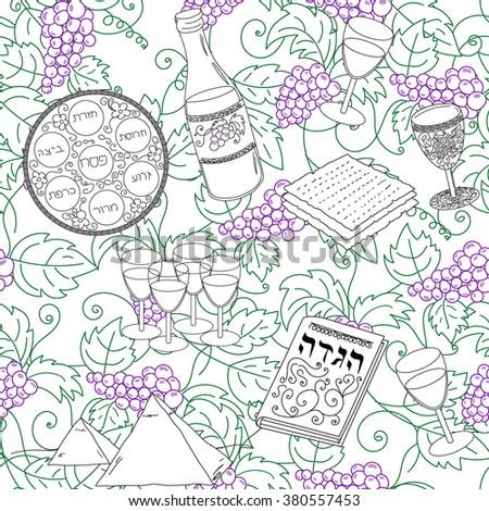 Passover Seamless Pattern Background Jewish Holiday Symbols Vector Illustration