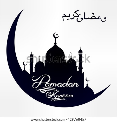 Ramadan Greetings Ornate Background Holy Muslim Month And Celebration Isolated Vector Illustration