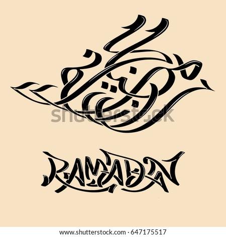 Set Thirteen Vector Illustration Masha Allah Stock Vector