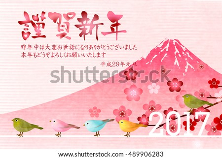 Rooster plum Fuji New Year's card
