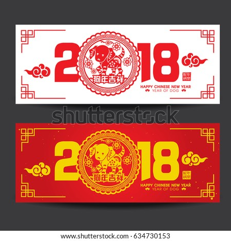 Voucher gift certificate coupon template curvy stock vector sets of 2018 chinese new year paper cutting year of dog vector banner chinese translation yelopaper Gallery