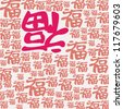 typography design for lunar new year/chinese new year 2013 greeting. it means blessing and happiness in chinese. - stock vector