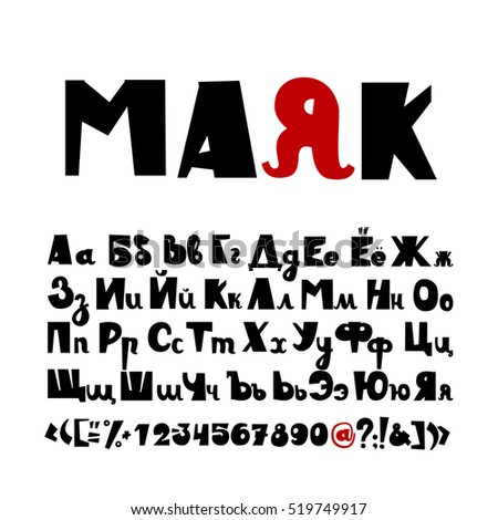 Uppercase and lowercase letters of Russian alphabet, numbers and special symbols.. Cyrillic typography set.