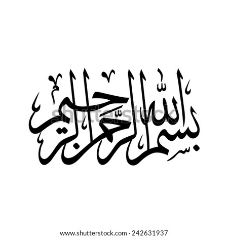 Creative Arabic Calligraphy Vector Muslim Prayer Stock ...