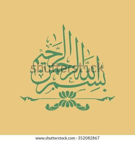Ramadan Kareem Stock Vector 113427475 Shutterstock