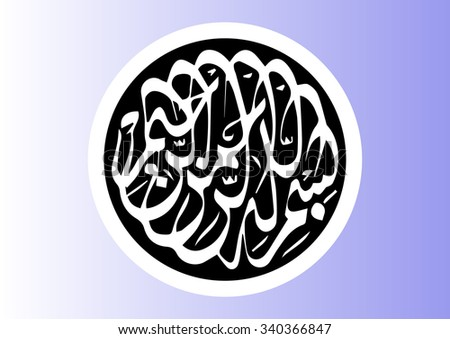 Vector arabic calligraphy translation there no stock vector
