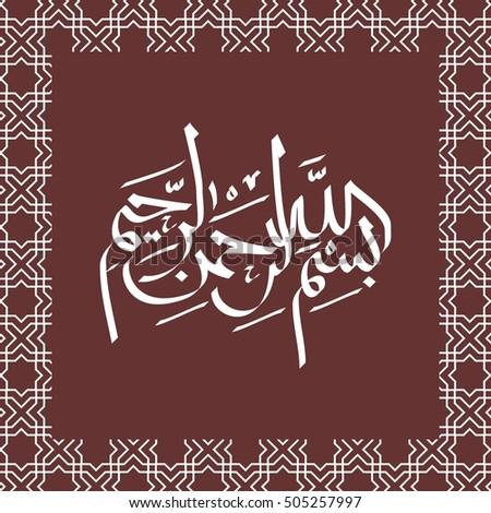 Birthday Prophet Muhammad Peace Be Upon Stock Vector