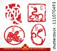 Vector Chinese Seal for Snake Chinese New Year - stock