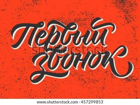 Handwritten Lettering Font Alphabet Made Vector Stock