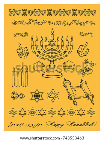 an essay on judaism and the aspects of hanukkah Essay: the role of the messiah in judaism and christianity the image of the messiah plays an important role in both the christian and jewish religions on the surface, the role seems to be similar in both religions.