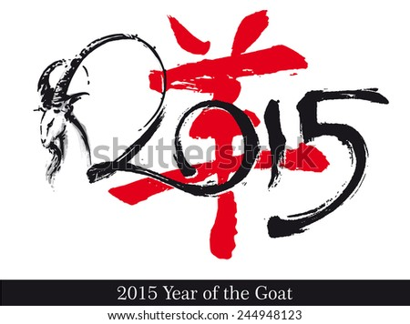 "Vector illustration of a hand drawn Goat and a calligraphic 2015 on top of a calligraphic Chinese ideogram of the word ""Goat""."