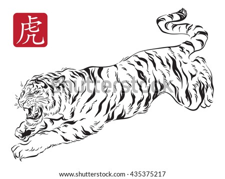 Vector illustration of jumping tiger in traditional asian ink calligraphy style. Black and white isolated. Hieroglyph TRANSLATION is TIGER