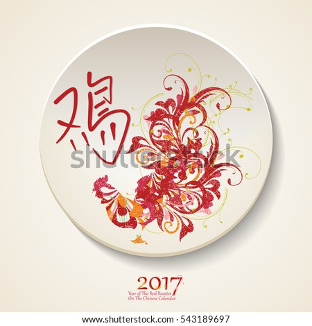 Vector illustration of rooster, symbol of 2017 on the Chinese calendar. Vector element for New Year's design. Image of 2017 year of Red Rooster