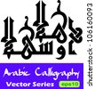 Vector of an arabic calligraphy word 'Ahlan Wa Sahlan' (translated as 'Welcome') in kufi fatimi geometric style - stock photo