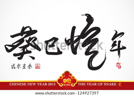 Vector Snake Calligraphy Chinese New Year 2013 Translation Kimi