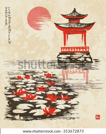 "View with the lake, arbor and water-lilies. Vector illustration. Hieroglyph ""harmony""."