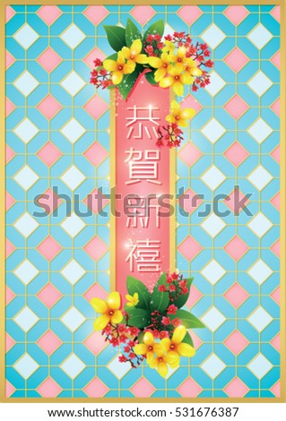Vintage Chinese New Year background.  Translation of Calligraphy: 'Happy New Year'.