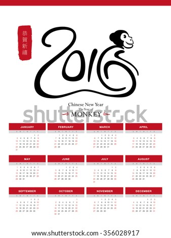 Wall calendar 2016. Chinese wording translation: Happy New Year. 2016. Chinese New Year. The New Year of Monkey