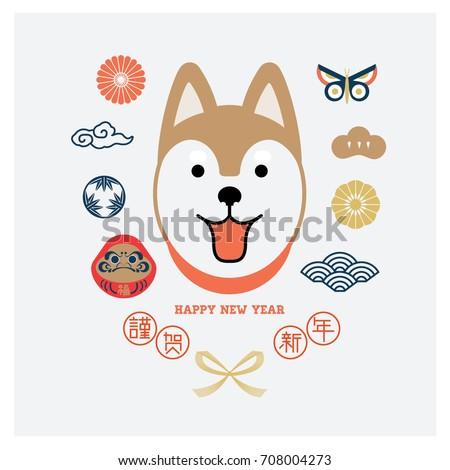 Year dog 2018 invitation card chinese stock vector 706656133 year of dog 2018 invitation card chinese new year 2018 paper art stopboris Images