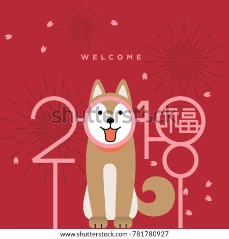 Year dog 2018 invitation card chinese stock vector 720042289 year of dog 2018 invitation card chinese new year 2018 paper art stopboris Images